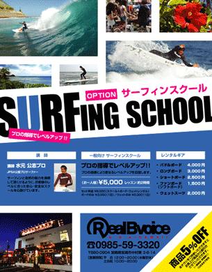 サーフィンスクール by Real Bvoice